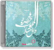 Wael Jassar - Fi Hadret El Mahboub
