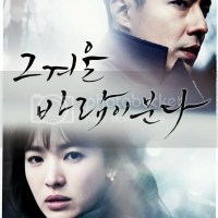 That Winter the Wind Blows: the Review