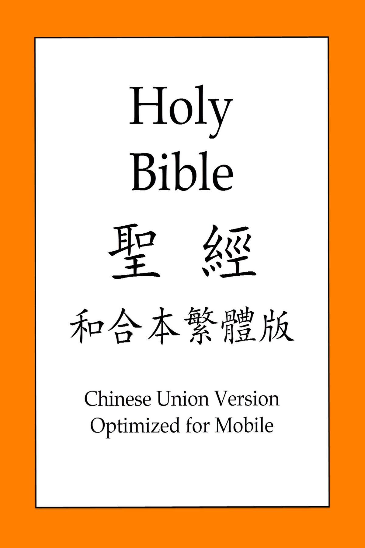 聖經和合本繁體版 - eBook - Walmart.com - Walmart.com