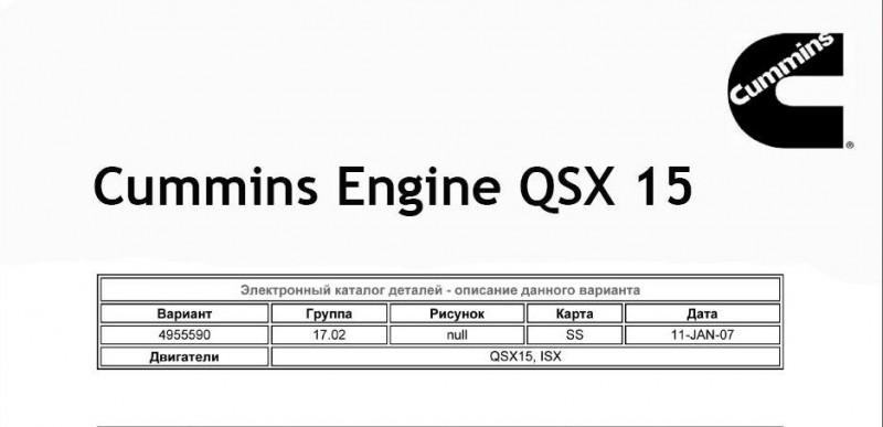 Cummins Engine QSX 15, ISX Электронный каталог деталей