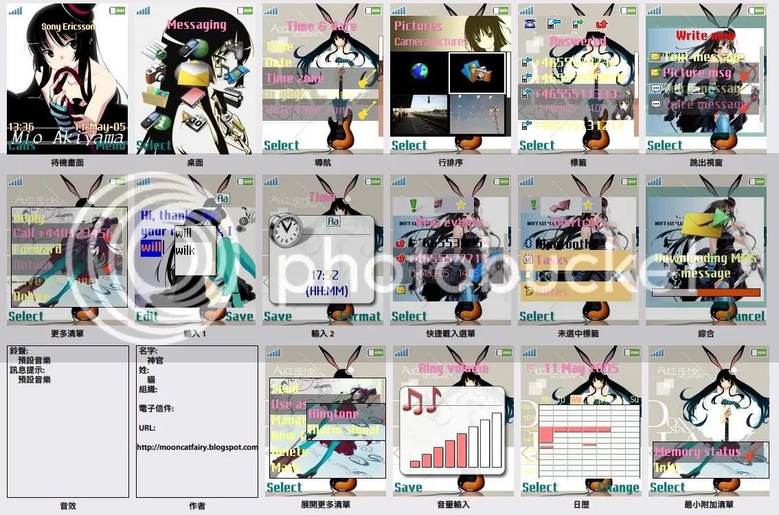 貓神官的ACG雜談: 輕音少女(K-ON!)SE手機主題 澪 之章