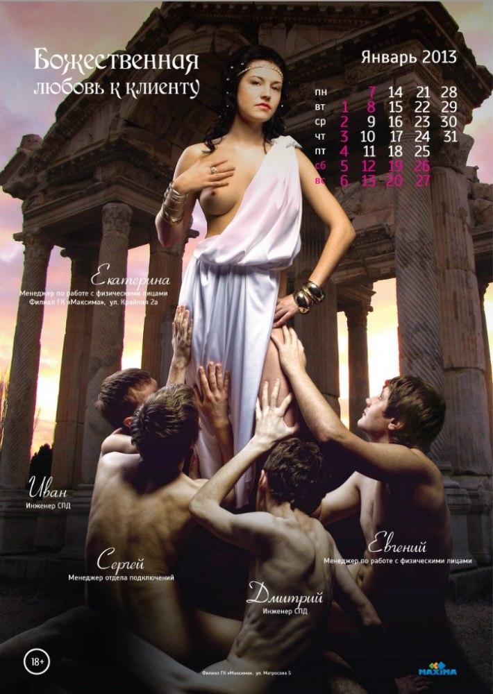 БДСМ календарь