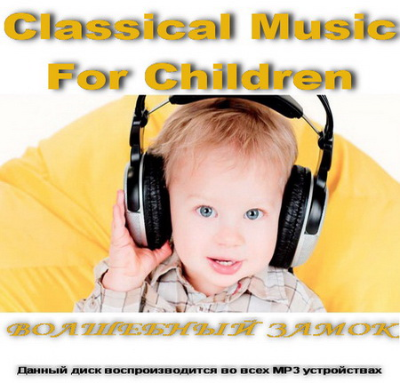 Classical Music For Children. Волшебный замок (2014)