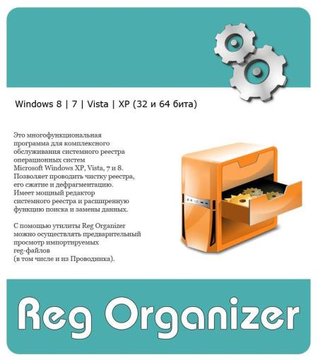 Reg Organizer 6.35 Final RePack & Portable byD!akov (2014/Rus/Eng)