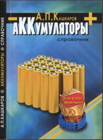 Андрей Кашкаров - Аккумуляторы: справочное пособие (2014)