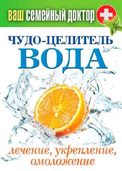 Сергей Кашин - Чудо-целитель вода. Лечение, укрепление, омоложение  (2014 ) fb2