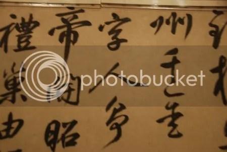 photo DSC_0548XianyuShuRunnigScriptHandscrollYuanDynasty1266-1302.jpg