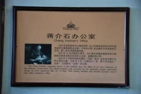 photo DSC_0672ChiangKai-shekOfficeHelaasBewogen.jpg