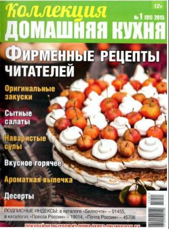 Коллекция Домашняя кухня (№1 / 2015)