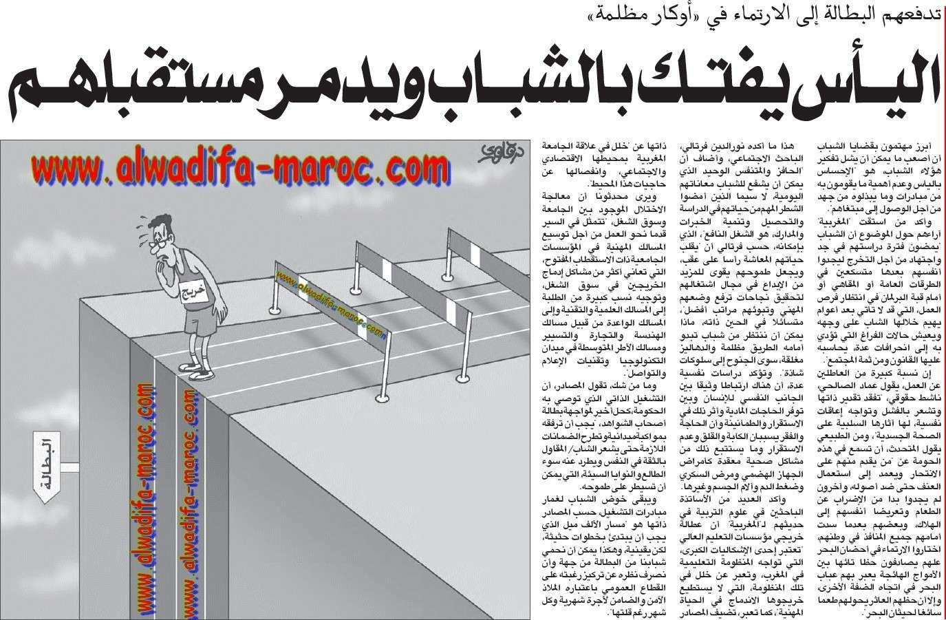 alwadifa-maroc.com