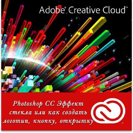 Photoshop CC Эффект стекла или как создать логотип, кнопку, открытку (2014)