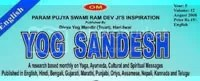 Yog-Sandesh