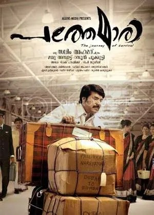 Pathemari - Movie poster (via Wikipedia)