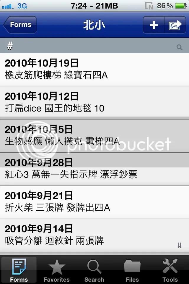 [分享] 日文介面字體 - 不用任何軟體更改中文字體 - iPhone4.TW