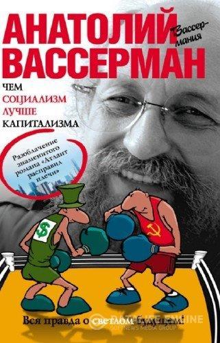 Вассерман Анатолий - Чем социализм лучше капитализма (2014)