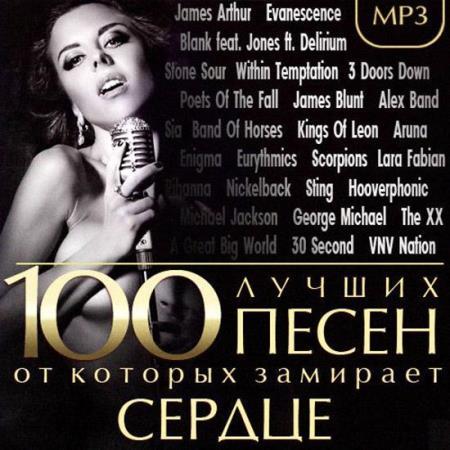 100 Лучших Песен от которых замирает Сердце (2014)
