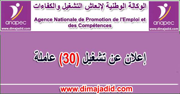 الوكالة الوطنية لإنعاش التشغيل والكفاءات: تشغيل 30 عاملة Agence nationale de promotion de l'emploi et des compétences – ANAPEC: Concours de recrutement de (30) Opératrices De Coupe KOMAX sur KENITRA