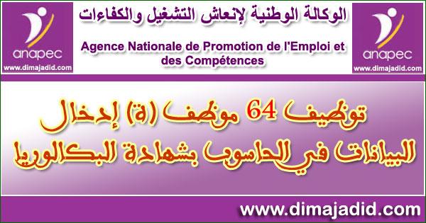 الوكالة الوطنية لإنعاش التشغيل والكفاءات: توظيف 64 موظف (ة) إدخال البيانات في الحاسوب بشهادة البكالوريا ANAPEC: Avis de recrutement de 64Agents De Saisie