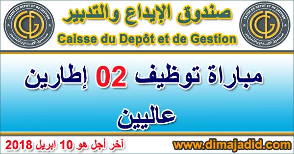 يعلن صندوق الإيداع والتدبير عن مباراة توظيف 02 إطارين عاليين، آخر أجل هو 10 ابريل 2018 La Caisse de Dépôt et de Gestion – CDG: Concours de recrutement de 02Chargé de Sécurité SI