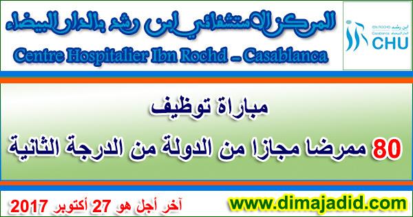 المركز الاستشفائي الجامعي ابن رشد: مباراة توظيف 80 ممرضا مجازا من الدولة من الدرجة الثانية آخر أجل هو 27 أكتوبر 2017 Centre Hospitalier Ibn Rochd