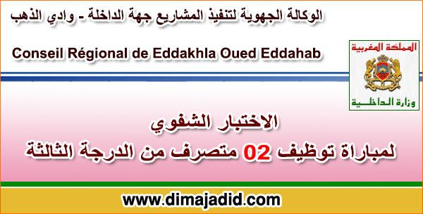 الوكالة الجهوية لتنفيذ المشاريع جهة الداخلة - وادي الذهب: الاختبار الشفوي لمباراة توظيف 02 متصرف من الدرجة الثالثة Conseil Régional de Eddakhla Oued Eddahab