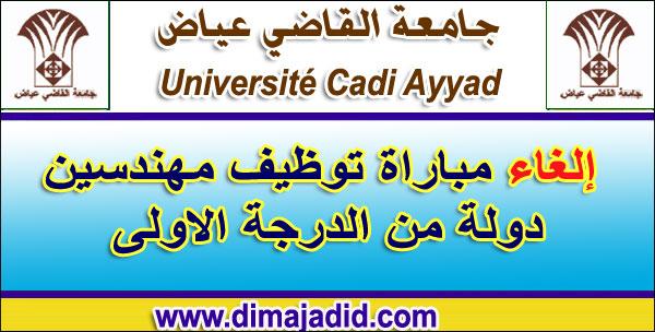 تعلن جامعة القاضي عياض بمراكش عن إلغاء مباراة توظيف مهندسين دولة من الدرجة الاولى Université Cadi Ayyad – Marrakech: annulation du concours de recrutement de03 Ingénieurs d'état1 er grade