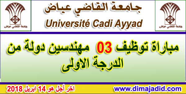 تعلن جامعة القاضي عياض بمراكش عن مباراة توظيف مهندسين دولة من الدرجة الاولى، آخر أجل هو 14 ابريل 2018 Université Cadi Ayyad – Marrakech: concours de recrutement de03 Ingénieurs d'état1 er grade