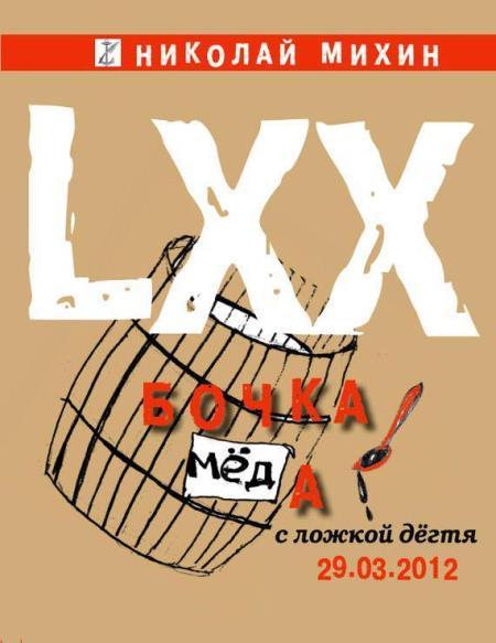 Николай Михин - Бочка меда с ложкой дегтя (2012)