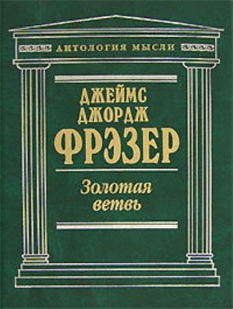 Джеймс Джордж Фрэзер - Собрание сочинений (3 книги) (1989-2009)