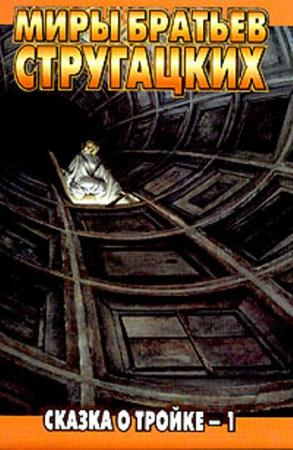 Аркадий Стругацкий, Борис Стругацкий - Сказка о тройке (2005) Аудиокнига