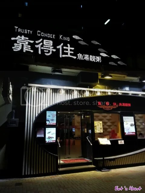 Trusty Congee King in Hong Kong