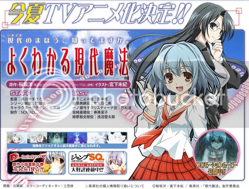 2009年7月新番動漫 - yiuloveyou14的創作 - 巴哈姆特