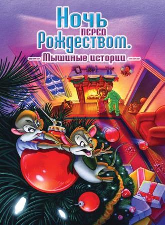 Ночь перед Рождеством: Мышиные истории  / The Night Before Christmas: A Mouse Tale  (2002) DVDRip
