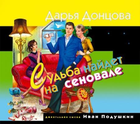 Дарья Донцова - Судьба найдет на сеновале (2014) аудиокнига