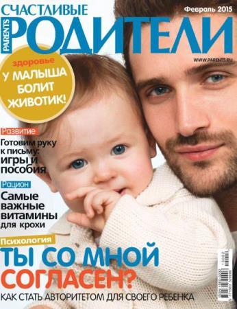 Счастливые родители (№2, февраль / 2015)