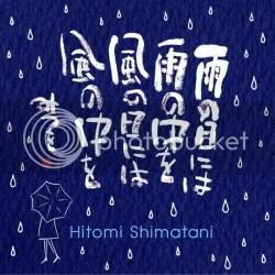 Ame no Hi ni wa Ame no Naka wo Kaze no Hi ni wa Kaze no Naka wo - Hitomi Shimatani