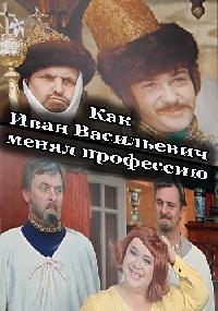 Как Иван Васильевич менял профессию   (2014) SATRip