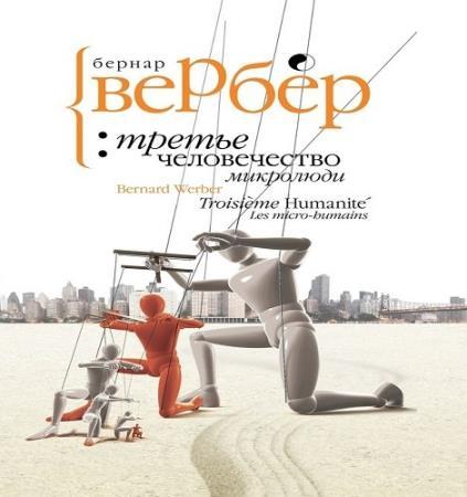 Бернар Вербер - Микролюди (2015) аудиокнига
