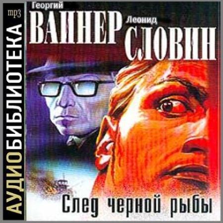 Георгий Вайнер, Леонид Словин - След чёрной рыбы (2014) Аудиокнига