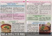 Тетрадка рецептов наших читателей (№1, январь / 2015)