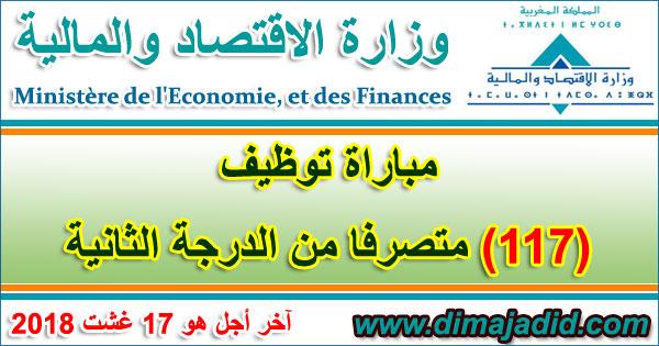 وزارة الاقتصاد والمالية: مباراة توظيف 117 متصرفا من الدرجة الثانية، آخر أجل هو 17 غشت 2018 Ministère de l'Economie, et Finances: Concours Administrateurs