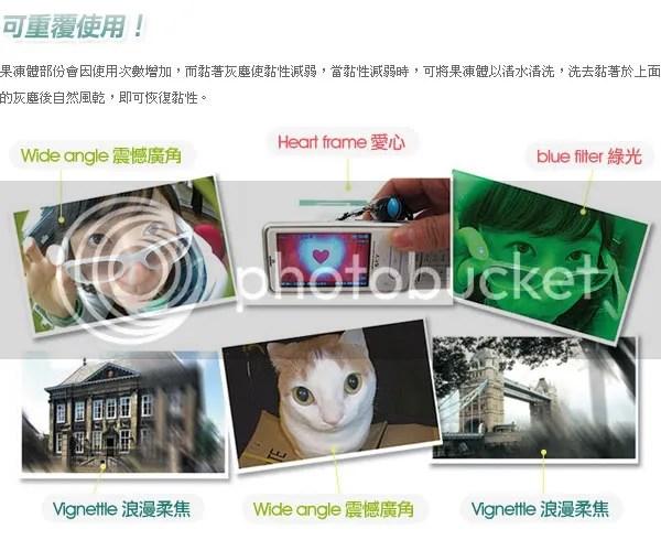 JELLY LENS 相機 手機特效鏡頭 ( 16 / 5 23:59 end ) - 交易完結 - 電腦領域 HKEPC Hardware - 全港 No.1 PC討論區