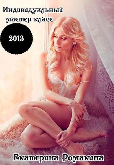 Екатерина Ромакина - Индивидуальный МК по художественной обработке фотографий (2013)