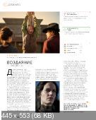 Lumiere (№12, декабрь / 2014)