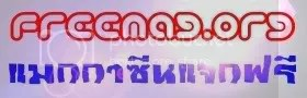 Freemag Free Thai IT Magazine