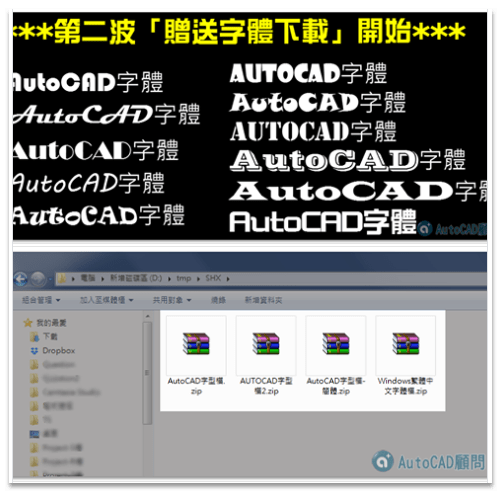 AutoCAD顧問 - 歡迎頁