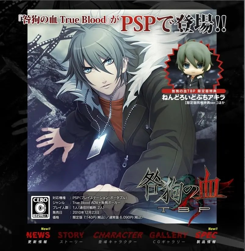 Togainu no Chi: True Blood Portable for PSP