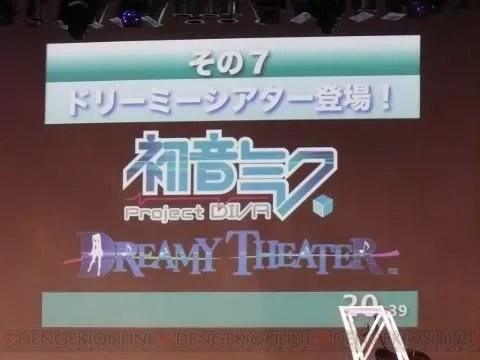 Project DIVA Dream Theater