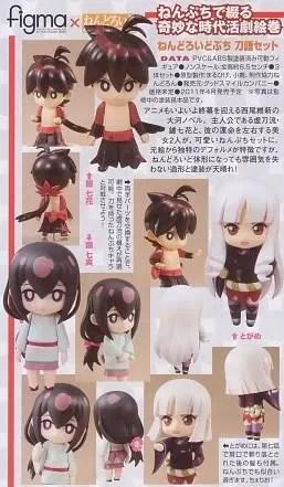 Nendoroid Petit Katanagatari Set