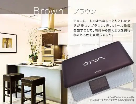 VAIO W - Cocoa Brown